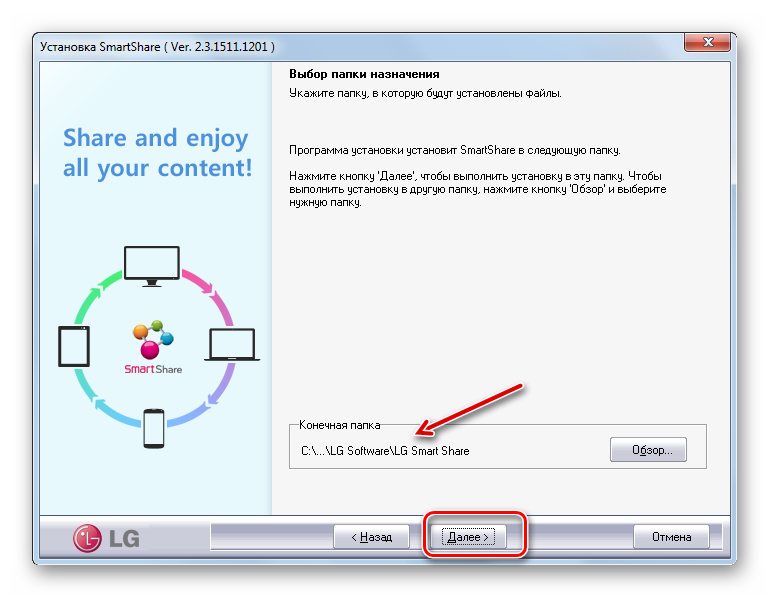 Ukazanie-direktorii-installyatsii-prilozheniya-v-okne-Mastera-ustanovki-programmyi-LG-Smart-Share-v-Windows-7.png