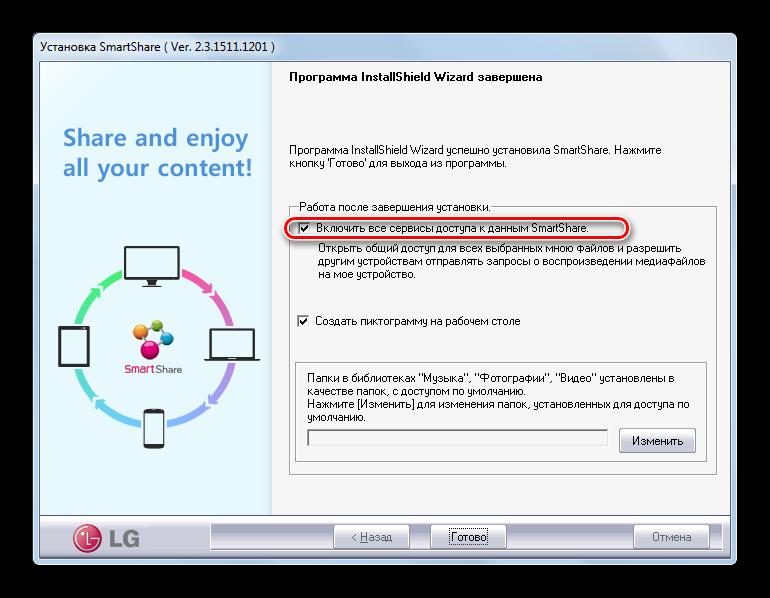 Vklyuchenie-vseh-servisov-dostupa-k-dannyim-SmartShare-v-okne-Mastera-ustanovki-programmyi-LG-Smart-Share-v-Windows-7.png