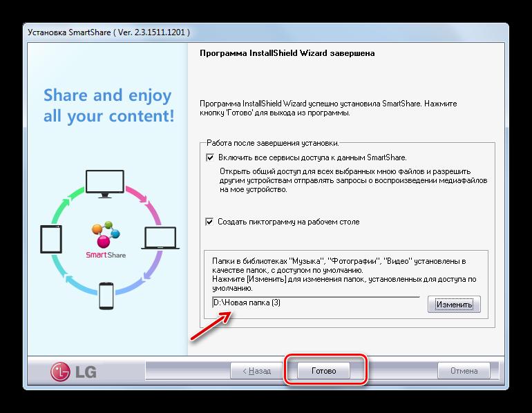 Zavershenie-rabotyi-v-Mastere-ustanovki-programmyi-LG-Smart-Share-v-Windows-7.png