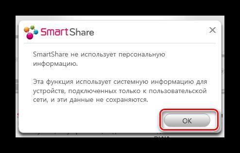 Podtverzhdenie-soglasiya-na-ispolzovanie-sistemnoy-informatsii-v-dialogovom-okne-programmyi-LG-Smart-Share-v-Windows-7.png
