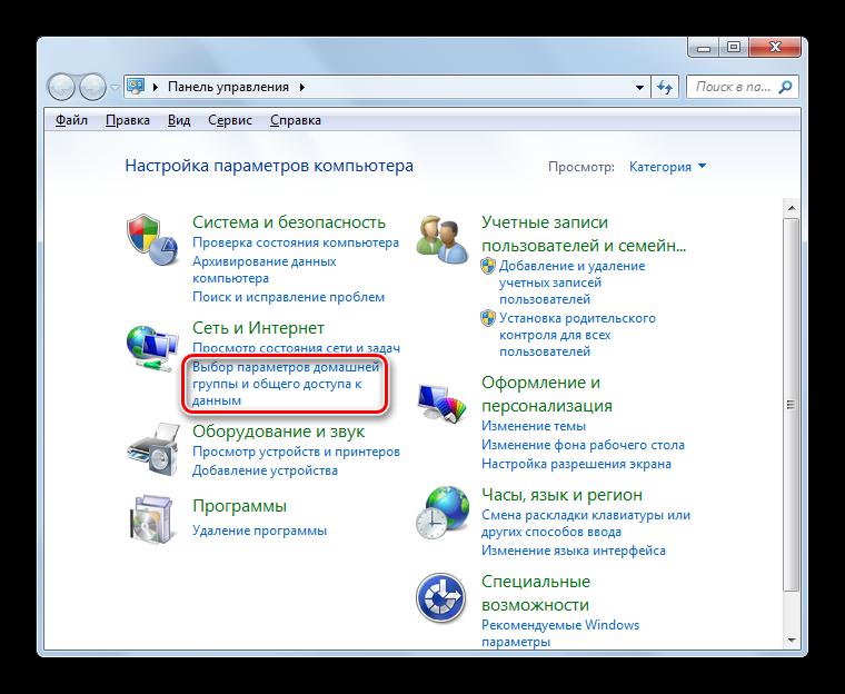 Perehod-v-razdel-Vyibor-parametrov-domashney-gruppyi-i-obshhego-dostupa-k-dannyim-v-Paneli-upravleniya-v-Windows-7.png