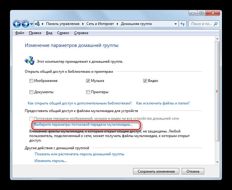 Perehod-k-vyiboru-parametrov-potokoy-peredachi-multimedia-v-okne-izmeneniya-parametrov-domashney-gruppyi-v-Windows-7.png