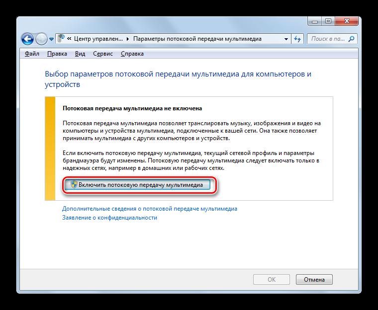 Vklyuchenie-potokovoy-peredachi-multimedia-v-Windows-7.png
