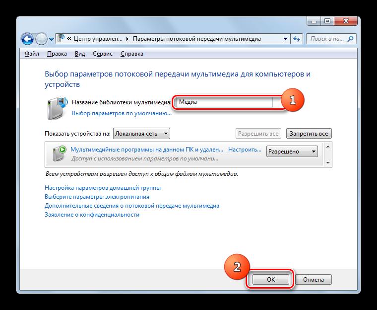 Vyibor-parametrov-potokovoy-peredachi-multimedia-dlya-kompyuterov-v-Windows-7.png