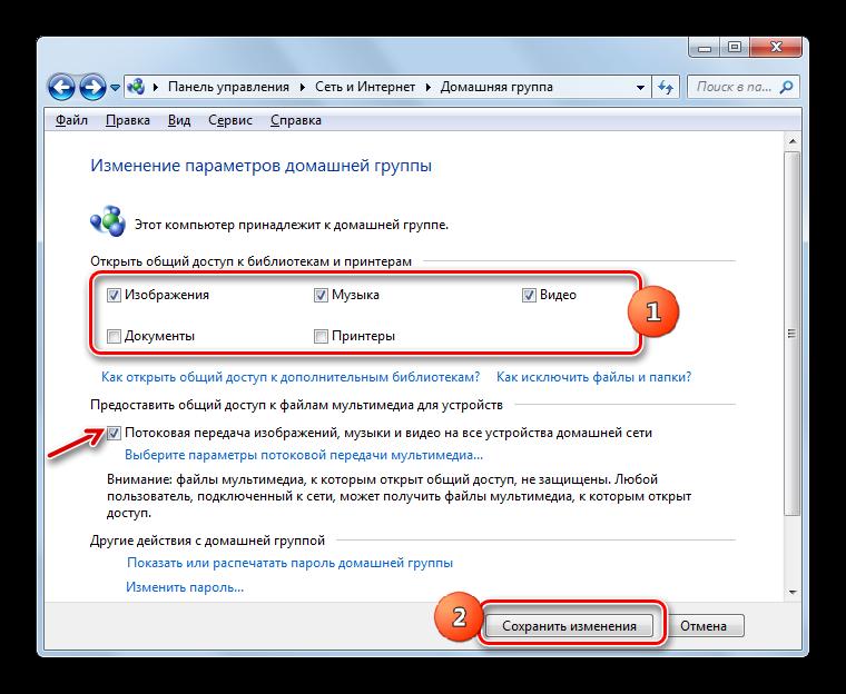 Sohranenie-proizvedennyih-izmeneniy-v-okne-parametrov-domashney-gruppyi-v-Windows-7.png