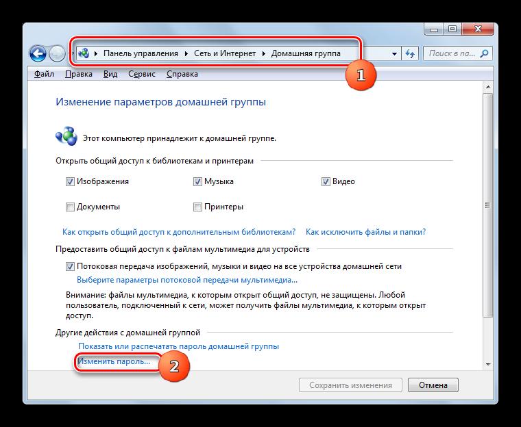 Perehod-k-tzmeneniyu-parolya-v-okne-izmeneniya-parametrov-domashney-gruppyi-v-Windows-7.png