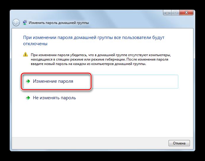 Okno-izmeneniya-parolya-domashney-gruppyi-v-Windows-7.png