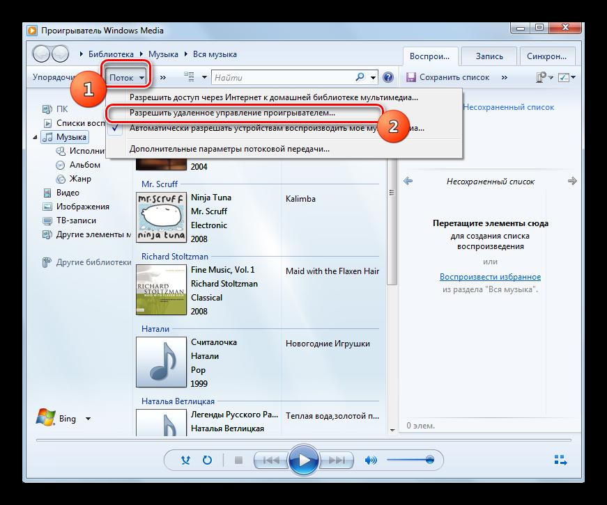 Vklyuchenie-razresheniya-udalennogo-upravleniya-proigryivatelem-v-programme-Windows-Media-v-Windows-7.png