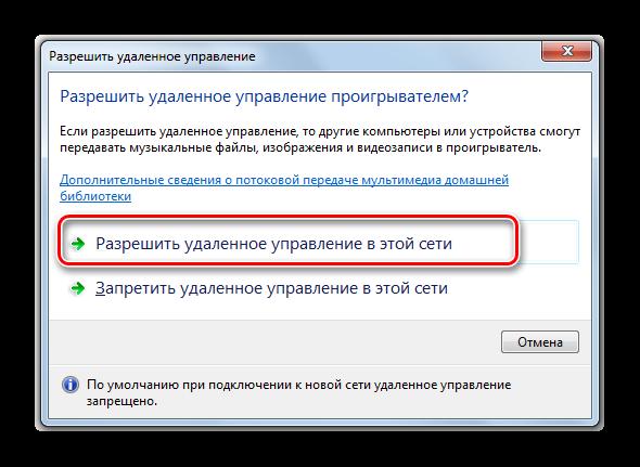 Podtverzhdenie-razresheniya-udalennogo-upravleniya-proigryivatelem-v-programme-Windows-Media-v-Windows-7.png