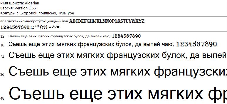 01-otobrazhenie-shrifta.png