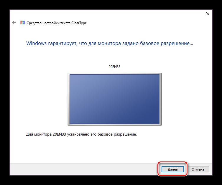 Razreshenie-monitora-v-instrumente-ClearType-Windows-10.png