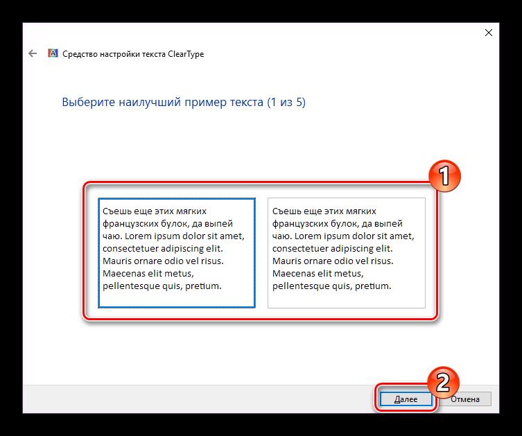 Sravnenie-shriftov-v-ClearType-Windows-10.png