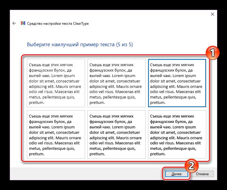 Zavershenie-sravneniya-shriftov-v-ClearType-Windows-10.png