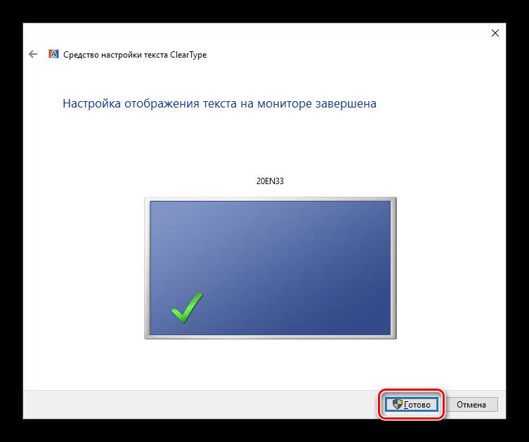Zavershayushhiy-e`tap-nastroyku-ClearType-Windows-10.png