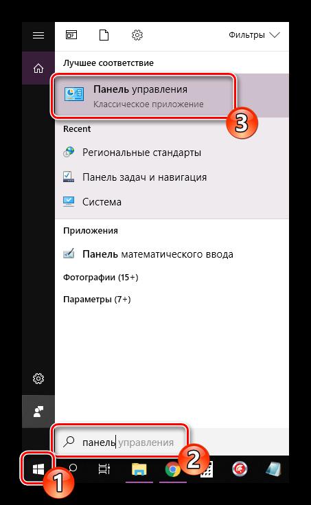 Perehod-v-panel-upravleniya-Windows-10.png