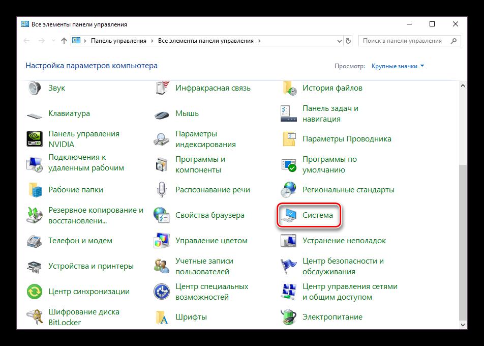 Otkryit-nastroyki-sistemyi-v-Windows-10.png