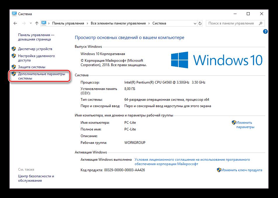 Dopolnitelnyie-parametryi-sistemyi-Windows-10.png