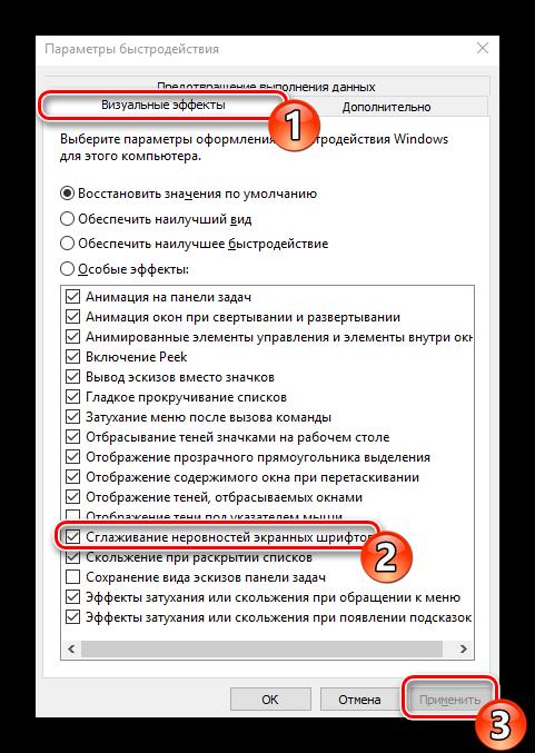 Ubrat-nerovnosti-otobrazheniya-shriftov-v-Windows-10.png