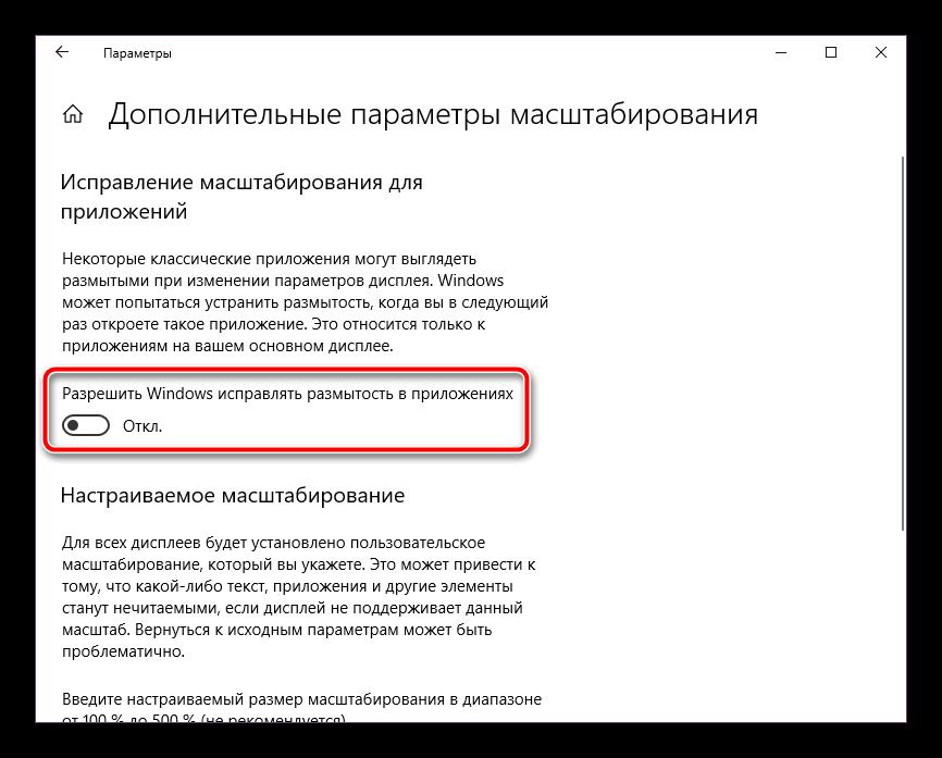 Vklyuchit-avtomaticheskoe-ispravlenie-razmyitostey-v-Windows-10.png