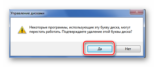 Podtverzhdenie-udaleniya-bukvyi-diska-v-Vindovs-7-1.png