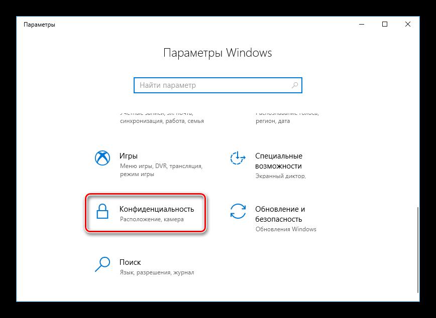 Perehod-k-menyu-konfidentsialnost-Windows-10.png