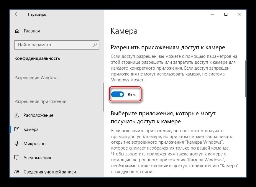 Vklyuchit-dostup-dlya-kameryi-Windows-10.png