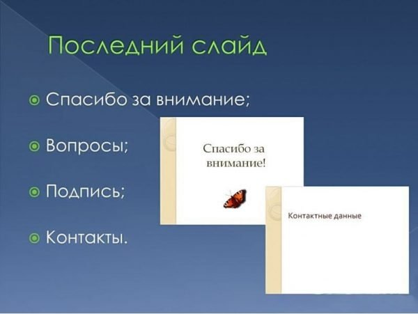 Zavershayushhij-slajd.jpg