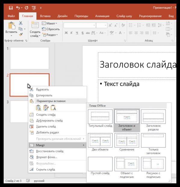 1470239991_kak-sdelat-prezentaciyu-6.png