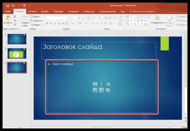 1470240494_kak-sdelat-prezentaciyu-17.png