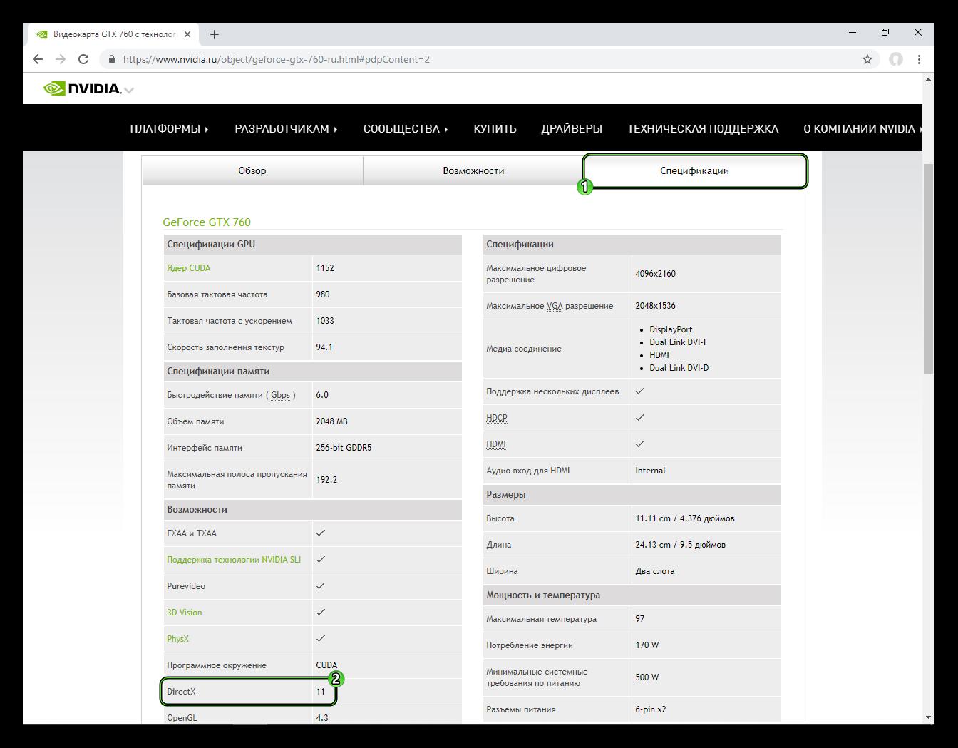 Informatsiya-o-versii-DirectX-dlya-videokarty-Nvidia-na-ofitsialnom-sajte.png