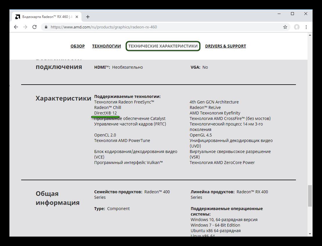 Informatsiya-o-versii-DirectX-dlya-videokarty-AMD-na-ofitsialnom-sajte.png