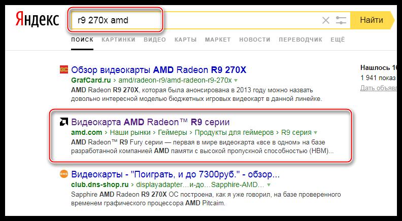 Poisk-informatsii-o-videokarte-Radeon-v-YAndeks.png