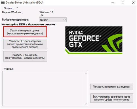 793937606-programma-display-driver-uninstaller.jpg