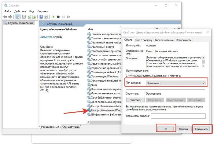 Dvojnym-klikom-myshki-otkryvaem-sluzhbu-Centr-obnovlenija-Windows-tip-zapuska-vystavljaem-Otkljuchena-zatem-Primenit-OK--e1529047617668.jpg