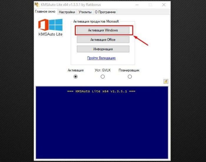 Proverjaem-galochku-na-punkte-Aktivacija-i-shhelkaem-po-knopke-Aktivacija-Windows--e1529037872893.jpg