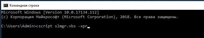 Vpisyvaem-komandu-cscript-slmgr.vbs-xpr-nazhimaem-Enter-.jpg