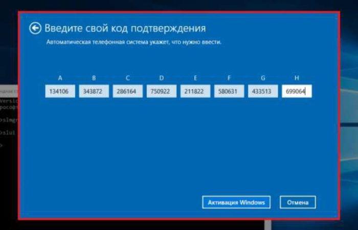 Vvodim-kod-podtverzhdenija-proverjaem-pravilnost-nazhimaem-Aktivacija-Windows--e1529042819764.jpg