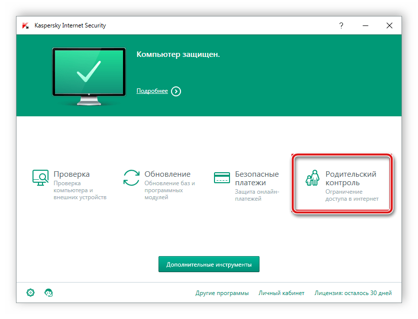 Roditelskiy-kontrol-Kaspersky-Internet-Security.png