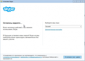 skype-notebook-4-300x214.png