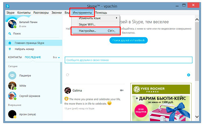 nastroika-skype1.jpg