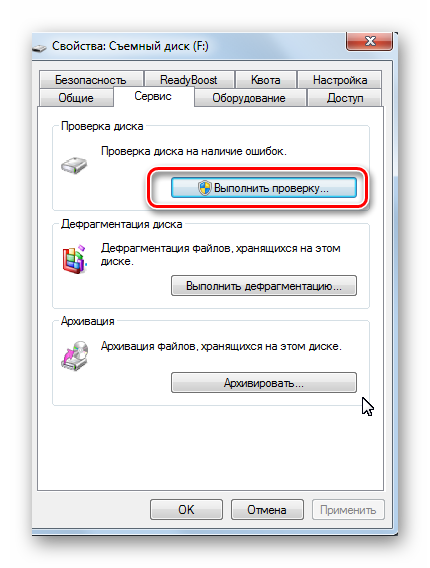 Knopka-Vyipolnit-proverku.png