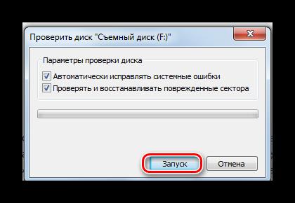 Okno-parametryi-proverki-diska.png