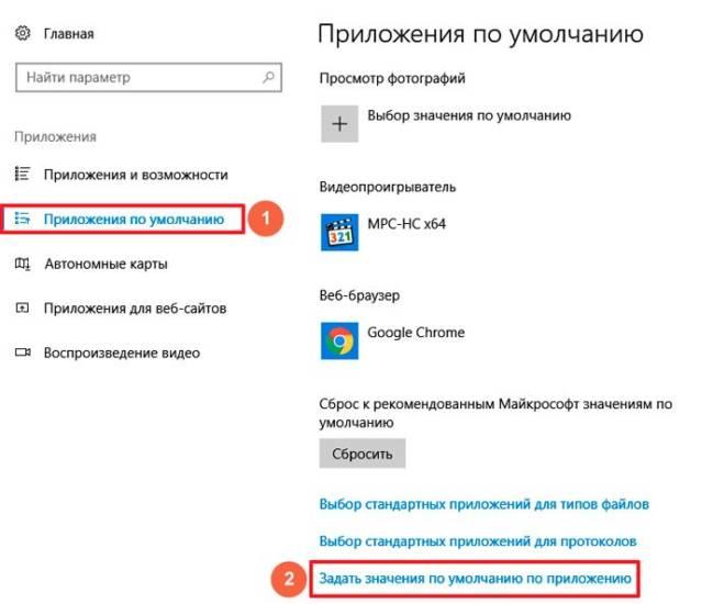 2-reset-standart-app-win10.jpg