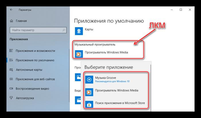 Vybor-prilozheniya-po-umolchaniyu-dlya-ustraneniya-sbrosa-standartnyh-programm-v-Windows-10.png