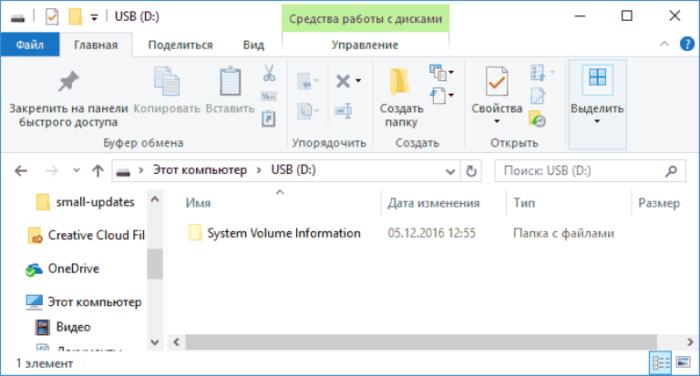 System-Volume-Information-chto-jeto-za-papka-na-fleshke-e1531561119448.png
