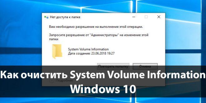 Kak-ochistit-System-Volume-Information-v-Windows-10-660x330.jpg