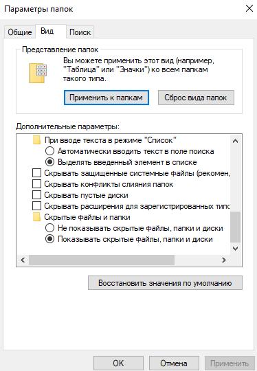 Kak-ochistit-System-Volume-Information-v-Windows-10.png