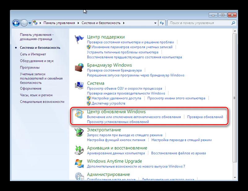 Perehodim-v-Centr-obnovlenija-Windows-.png