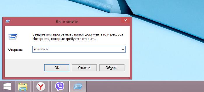 Pechataem-v-pole-msinfo32-shhelkaem-OK-.png