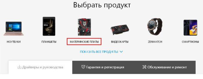 Perehodim-v-podderzhku-na-sajte-ASUS-po-ukazannoj-ssylke-vybiraem-Materinskie-platy--e1545305657555.jpg